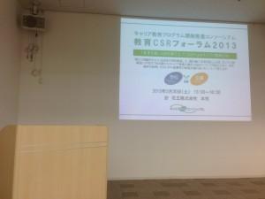 教育CSRフォーラム2013