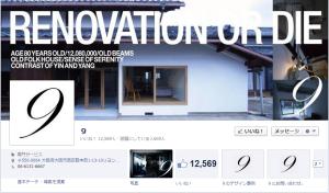 9 facebookページ