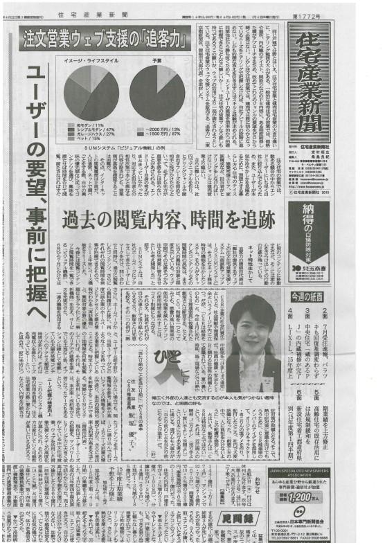 住宅産業新聞掲載(2018年8月13日号)