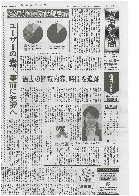 住宅産業新聞に取り上げられました