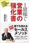 1泊2日で432万円の営業研修を売る男