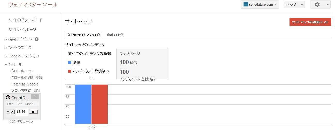 100インデックス記念 ウェブマスターツール