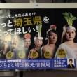 埼玉県 中づり広告