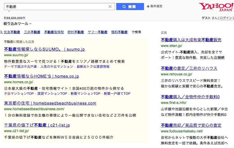 「不動産」の検索結果   Yahoo 検索
