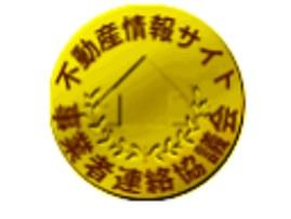 不動産情報サイト 事業者連絡協議会