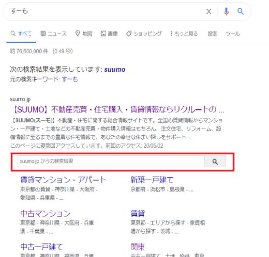 リッチスニペット‐検索ボックス