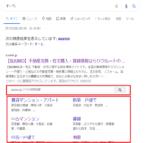 構造化マークアップで検索結果をリッチに -SEO対策-