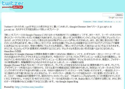 05_Twitzer_Firefox_Add-ons