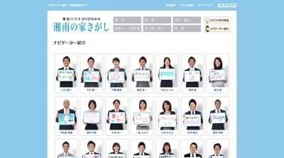 ナビゲーター紹介【東宝ハウス湘南】湘南の家さがし・不動産情報