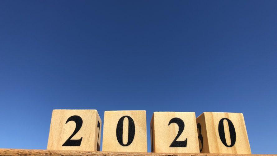 あけましておめでとうございます。2020年のお客様の動きは?