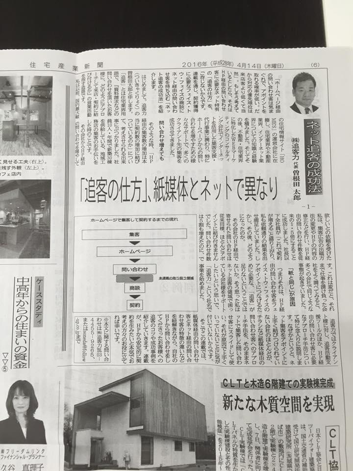 4/14より住宅産業新聞様で連載を開始しました