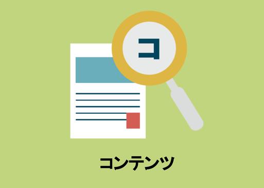 コンテンツを最適化する2 内容と表現方法 SEO