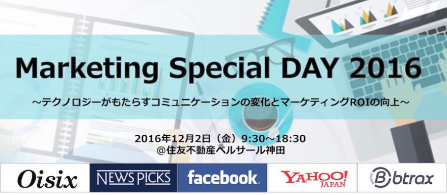Yahoo!やFacebookが登壇するMarketing Special DAYに参加してきました